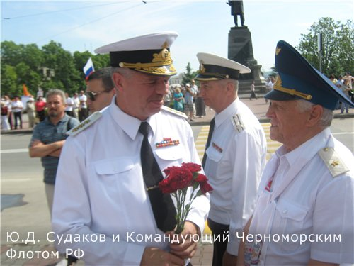 Судаков и командующий Черноморским флотом РФ